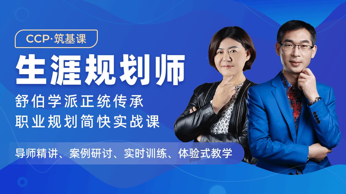 CCP生涯规划师