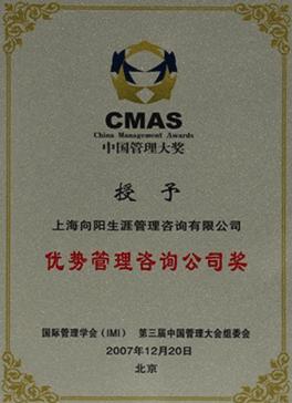 向阳生涯资质证明&荣誉证书